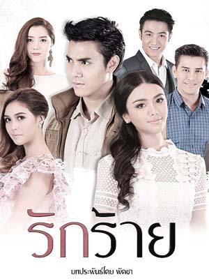 st1507 : รักร้าย DVD 4 แผ่น