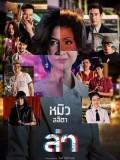st1510 : ล่า 2561 DVD 5 แผ่น
