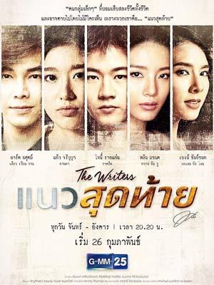 st1534 : The Writers แนวสุดท้าย DVD 3 แผ่น