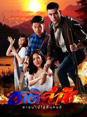 st1535 : ชาติลำชี DVD 4 แผ่น