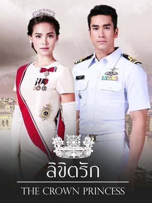 st1548 : ลิขิตรัก The Crown Princess DVD 4 แผ่น
