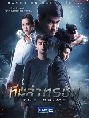 st1550 : ทีมล่าทรชน The Crime DVD 4 แผ่น