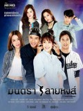 st1553 : มนตราลายหงส์ (My Hero วีรบุรุษสุดที่รัก) DVD 3 แผ่น