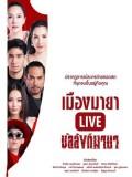 st1556 : เมืองมายา LIVE ตอน บัลลังก์มายา DVD 1 แผ่น