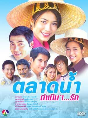 st1563 : ละครไทย ตลาดน้ำดำเนินรัก (ภาค 1) DVD 4 แผ่น