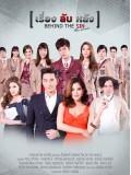 st1564 : ละครไทย เรื่องลับหลัง BEHIND THE SIN THE SERIES DVD 4 แผ่น