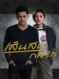 st1566 : ละครไทย เส้นสนกลรัก (My Hero วีรบุรุษสุดที่รัก) DVD 3 แผ่น