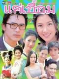 st1570 : ละครไทย แค่เอื้อม 2543 DVD 3 แผ่น