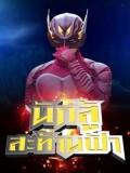 st1571 : ละครไทย นักสู้สะท้านฟ้า DVD 5 แผ่น