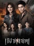 st1572 : ละครไทย เชิง ชาย ชาญ DVD 6 แผ่น