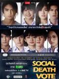 st1574 : ละครไทย Social Death Vote โซเชียลเดธโหวต DVD 1 แผ่น