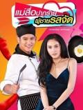 st1575 : ละครไทย แม่สื่อปากร้าย ผู้ชายรสจัด DVD 4 แผ่น