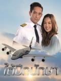 st1578 : ละครไทย ใต้ปีกปักษา (My Hero วีรบุรุษสุดที่รัก) DVD 3 แผ่น
