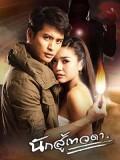 st1579 : ละครไทย นักสู้เทวดา DVD 4 แผ่น