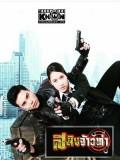 st1581 : ละครไทย สมิงจ้าวท่า DVD 4 แผ่น