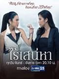 st1582 : ละครไทย ไร้เสน่หา DVD 4 แผ่น