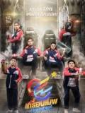 st1583 : ละครไทย GGEZ เกรียนเมพเทพศาสตร์ DVD 2 แผ่น