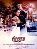 st1586 : ละครไทย คู่กรรม 2531 DVD 1 แผ่น