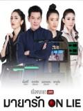 st1588 : ละครไทย เมืองมายา Live ตอน มายารัก ON LIE DVD 1 แผ่น