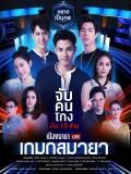 st1589 : ละครไทย เมืองมายา Live ตอน เกมกลมายา DVD 1 แผ่น