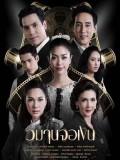 st1593 : ละครไทย วิมานจอเงิน DVD 3 แผ่น