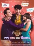 st1594 : ละครไทย Club Friday The Series 10 รักนอกใจ ตอน เขา เธอ และอีกคน DVD 1 แผ่น