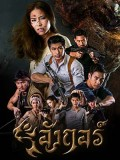 st1596 : ละครไทย อังกอร์ 2561 DVD 4 แผ่น