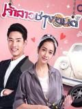 st1597 : ละครไทย เจ้าสาวช่างยนต์ DVD 5 แผ่น