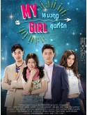 st1599 : ละครไทย My Girl 18 มงกุฎสุดที่รัก DVD 4 แผ่น