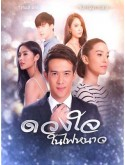 st1600 : ละครไทย ดวงใจในไฟหนาว DVD 4 แผ่น