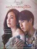 st1601 : ละครไทย Club Friday The Series 10 รักนอกใจ ตอน เหตุเกิดจากความรู้สึกผิด DVD 1 แผ่น