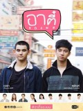 st1605 : ละครไทย อาตี๋ของผม DVD 3 แผ่น