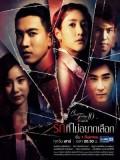 st1606 : ละครไทย Club Friday The Series 10 รักนอกใจ ตอน รักที่ไม่อยากเลือก DVD 1 แผ่น