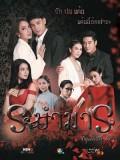 st1607 : ละครไทย ระบำมาร DVD 4 แผ่น