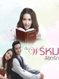 st1608 : ละครไทย ดั่งพรหมลิขิตรัก DVD 3 แผ่น
