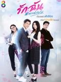 st1610 : ละครไทย รักฉันสวรรค์จัดให้ DVD 3 แผ่น