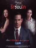 st1611 : ละครไทย Club Friday The Series 9 รักครั้งหนึ่ง ที่ไม่ถึงตาย ตอน รักซ่อนรัก DVD 1 แผ่น
