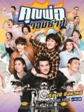 st1613 : คุณพ่อจอมซ่าส์ DVD 4 แผ่น