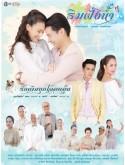 st1614 : ละครไทย ริมฝั่งน้ำ DVD 4 แผ่น