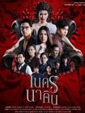 st1615 : ละครไทย เนตรนาคิน DVD 4 แผ่น