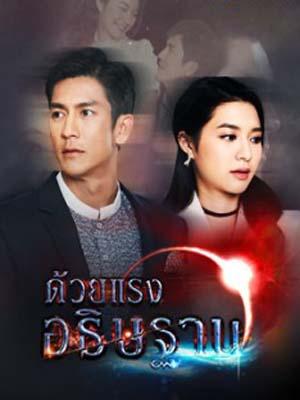 st1616 : ละครไทย ด้วยแรงอธิษฐาน 2561 DVD 4 แผ่น