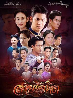 st1617 : ละครไทย สายโลหิต 2561 DVD 4 แผ่น