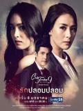 st1621 : ละครไทย Club Friday The Series 9 รักครั้งหนึ่งที่ไม่ถึงตาย ตอน รักปลอมปลอม DVD 1 แผ่น