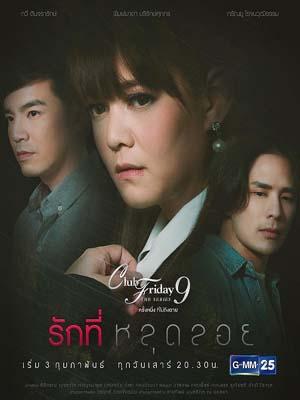 st1622 : ละครไทย Club Friday The Series 9 รักครั้งหนึ่งที่ไม่ถึงตาย ตอน รักที่หลุดลอย DVD 1 แผ่น