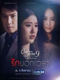 st1623 : ละครไทย Club Friday The Series 9 รักครั้งหนึ่งที่ไม่ถึงตาย ตอน รักนอกเวลา DVD 1 แผ่น