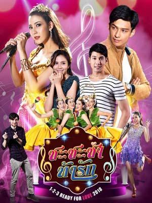 st1624 : ละครไทย ชะชะช่า ท้ารัก DVD 6 แผ่น