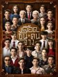st1627 : ละครไทย เลือดข้นคนจาง DVD 4 แผ่น