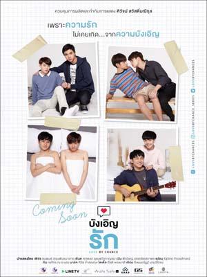 st1628 : ละครไทย บังเอิญรัก Love By Chance Series DVD 4 แผ่น