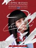 st1629 : ละครไทย เด็กใหม่ The Series (Girl from Nowhere The Series) DVD 3 แผ่น