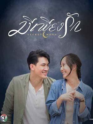 st1631 : ละครไทย มีเพียงรัก 2561 DVD 4 แผ่น